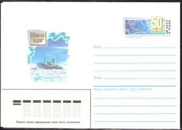 Почтовые конверты СССР 1987 №03 Ледокол «Георгий Седов»