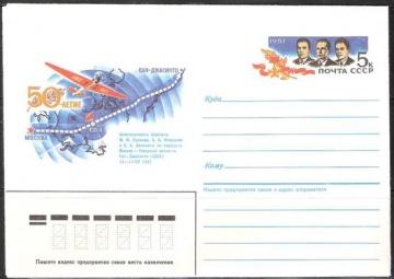 Почтовые конверты СССР 1987 №08 50 лет беспосадочного перелёта Москва-Северный полюс-Сан-Джасинто