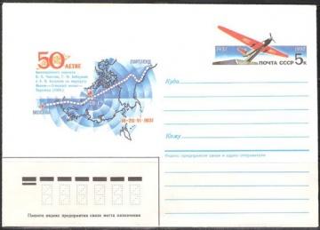 Почтовые конверты СССР 1987 №09 50 лет беспосадочного перелёта Москва-Северный полюс-Портленд