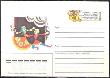 Почтовые конверты СССР 1987 №12 50 лет ансамблю народного танца Союза ССР