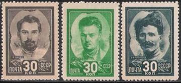 Почтовая марка СССР 1944 г Загорский № 836-838**