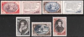 Почтовая марка СССР 1949 г Загорский № 1307-1311**