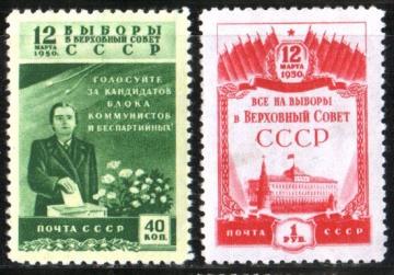 Почтовая марка СССР 1950 г Загорский № 1411-1412**