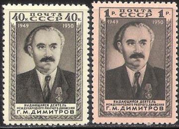 Почтовая марка СССР 1950 г Загорский № 1443-1444**