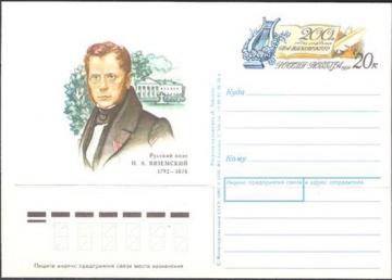 Почтовая марка ПК-1992 - № 3 200 лет со дня рождения П. А. Вяземского