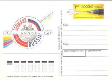 Почтовая марка ПК-1993 № 13 с гашением. Открытие волоконно-оптической линии связи Россия-Дания