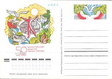 Карточки с оригинальной маркой СССР № 17 50 лет Всероссийскому обществу охраны природы