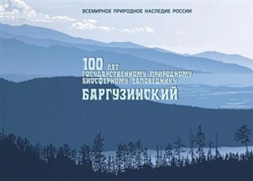 Буклеты марок России 2016. № 2157 100 лет Государственному природному биосферному заповеднику «Баргузинский»