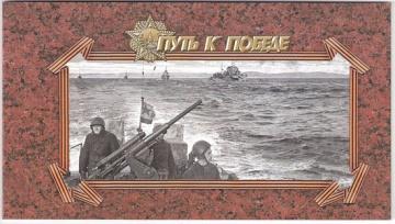 Буклеты марок России 2017 № 064-2017 Путь к Победе