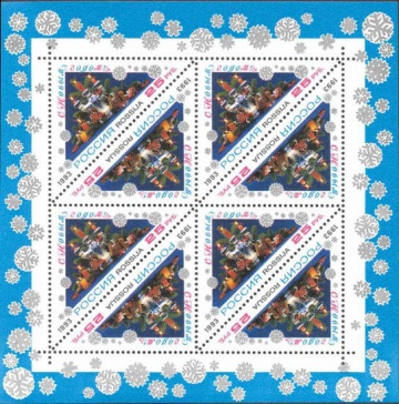 Малый лист почтовых марок - Россия 1993 № 129. С Новым годом!