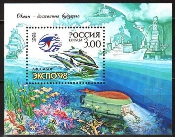 Почтовая марка Россия 1998 № 435. Всемирная выставка «ЭКСПО'98» в Лиссабоне (Португалия, 22. 05-30. 09) ПБ