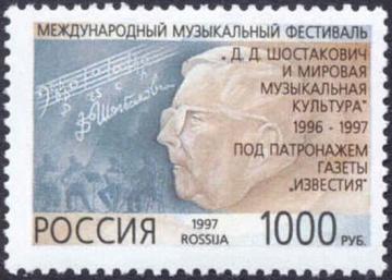 Почтовая марка Россия 1997 № 339. Международный музыкальный фестиваль «Д. Д. Шостакович и мировая музыкальная культура»