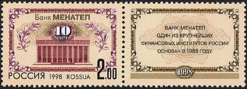 Почтовая марка Россия 1998 № 468. 10-летие банка МЕНАТЕП. Марка с купоном