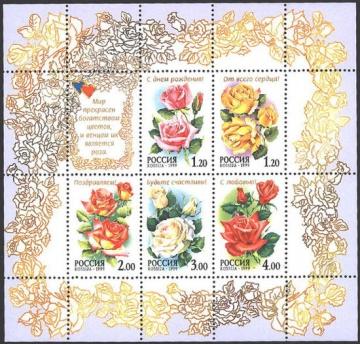 Малый лист почтовых марок - Россия 1999 № 513-517. Флора. Розы