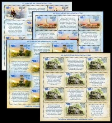 Лист почтовых марок - Россия 2011 № 1524-1527 Вып. 2 XXII Олимпийские зимние игры в Сочи. Туризм на Черноморском побережье России