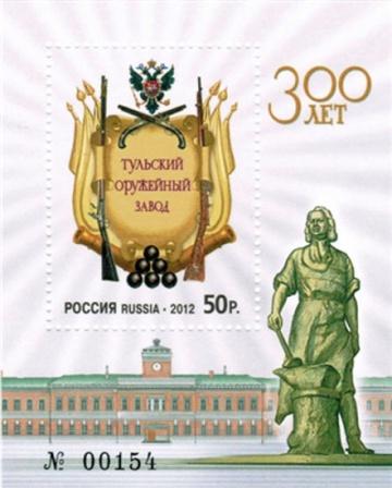 Почтовая марка Россия 2012 № 1555. 300 лет Тульскому оружейному заводу ПБ