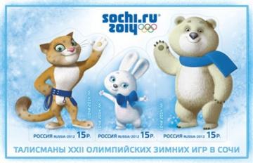 Почтовая марка Россия 2012 № 1559-1561. XXII Олимпийские игры в Сочи. Талисманы ПБ
