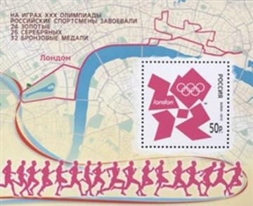 Почтовая марка Россия 2012 № 1610-(тип II). Игры XXX Олимпиады в Лондоне ПБ (с надпечаткой текста)