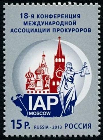Почтовая марка Россия 2013 № 1735. 18-я Конференция Международной ассоциации прокуроров