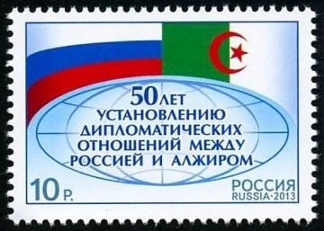 Почтовая марка Россия 2013 № 1689. 50 лет установлению дипломатических отношений между Россией и Алжиром