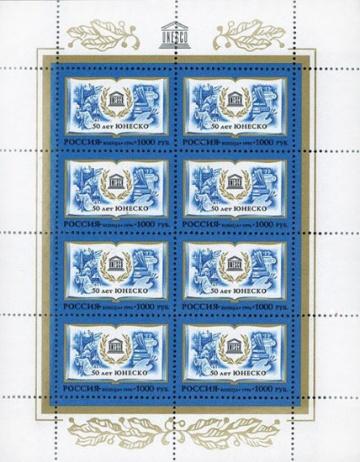 Малый лист почтовых марок - Россия 1996 № 320. 50 лет Организации Объединенных Наций по вопросам образования, науки и культуры (ЮНЕСКО)