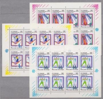Малый лист почтовых марок - Россия 1992 № 1-3 - XVI зимние Олимпийские игры (Франция, Альбервиль, 8-24. 02) 3