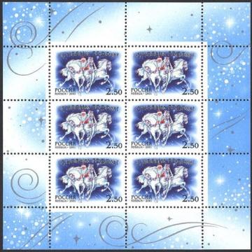 Малый лист почтовых марок - Россия 2001 № 718. С Новым годом!