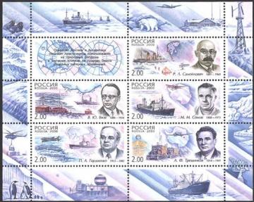 Малый лист почтовых марок - Россия 2000 № 556-560. Полярные исследователи
