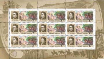 Малый лист почтовых марок - Россия 1992 № 31. Географические открытия