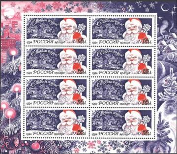 Малый лист почтовых марок - Россия 1994 № 189. С Новым годом!
