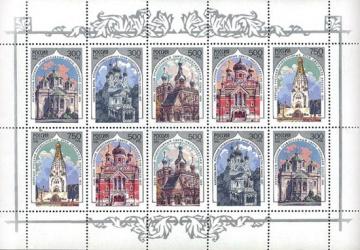 Малый лист почтовых марок - Россия 1995 № 230-234. Храмы Русской православной церкви за рубежом. 1