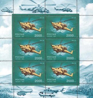 Малый лист почтовых марок - Россия 1997 № 365-369. Вертолеты
