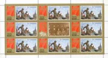 Малый лист почтовых марок - Россия 1996 № 272. С праздником Победы!