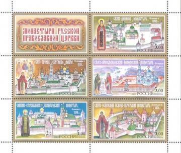 Малый лист почтовых марок - Россия 2002 № 807-811. Монастыри Русской православной церкви