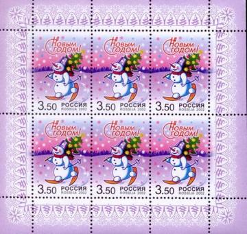 Малый лист почтовых марок - Россия 2002 № 812. С Новым годом!