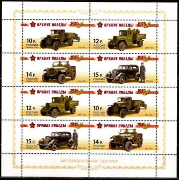 Малый лист почтовых марок - Россия 2012 № 1569-1572. Серия «Оружие Победы». Автомобильная техника