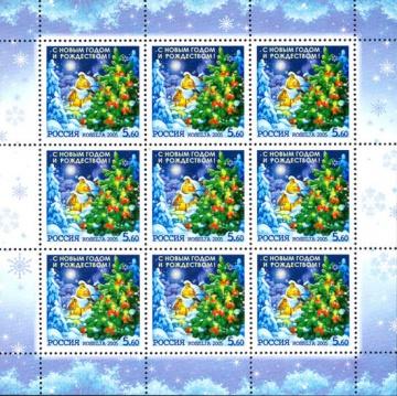 Малый лист почтовых марок - Россия 2005 № 1062. С Новым годом и Рождеством