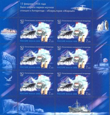 Малый лист почтовых марок - Россия 2006 № 1072-1074. 50-летие отечественных исследований Антарктиды