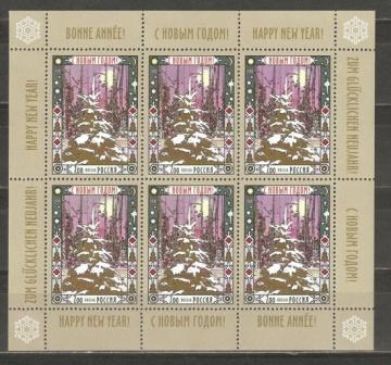 Малый лист почтовых марок - Россия 2006 № 1158. С Новым годом!