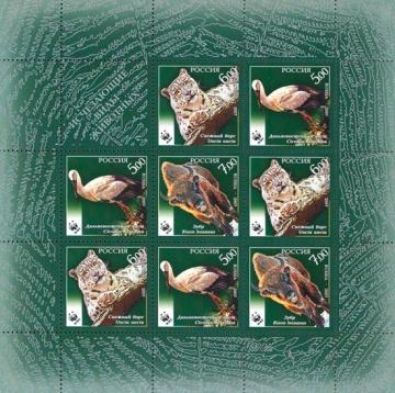Малый лист почтовых марок - Россия 2007 № 1202-1204. Фауна. Исчезающие виды животных