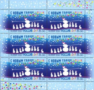 Малый лист почтовых марок - Россия 2007 № 1213. С Новым годом!