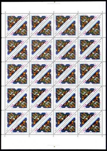 Лист почтовых марок - Россия 1993 № 129. С новым годом!