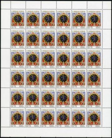 Лист почтовых марок - Россия 1996 № 325. С новым годом!