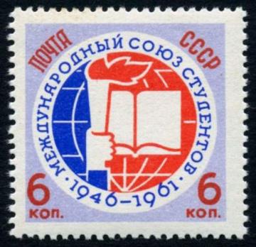 Почтовая марка СССР 1961г Загорский № 2517