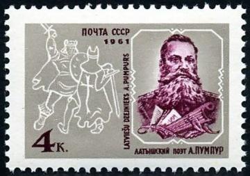 Почтовая марка СССР 1961г Загорский № 2563