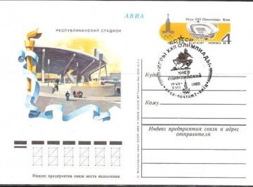 Карточки с оригинальной маркой СССР № 81(б) гаш Игры XXII Олимпиады. Киев. (Республиканский стадион)