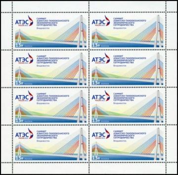 Лист почтовых марок - Россия 2012 № 1628. Саммит Азиатско-Тихоокеанского экономического сотрудничества. Владивосток