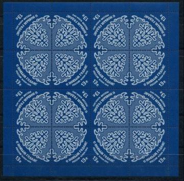 Лист почтовых марок - Россия 2012 № 1658 С Новым годом!