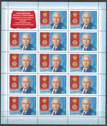 Лист почтовых марок - Россия 2013 № 1687 Полный кавалер ордена «За заслуги перед Отечеством» В. С. Черномырдин