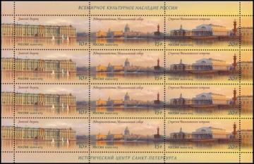 Лист почтовых марок - Россия 2013 № 1690-1692 Всемирное культурное наследие России. «Исторический центр Санкт-Петербурга»